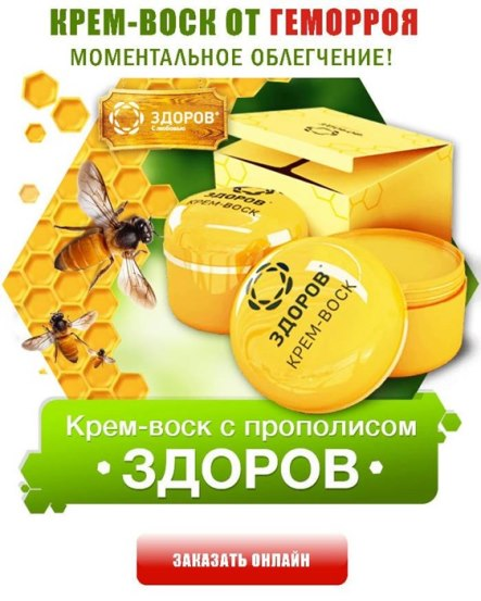 Как заказать Крем воск здоров купить в Новотроицке
