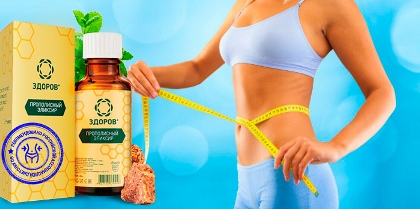 Средства для похудения оптом